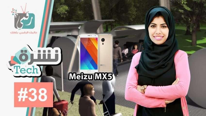 صورة نشرة تك : Meizu MX5 هاتف صاعد ولكن قوي | حملة ضد مخاطر السيلفي