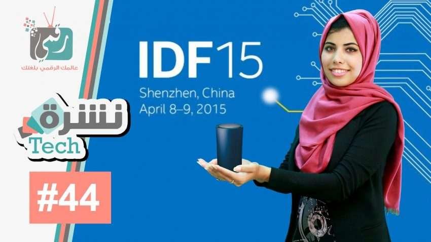 نشرة تك : Intel ومستقبل التكنولوجيا | جهاز عصري من جوجل | سامسونج تُغري أصحاب الآيفون