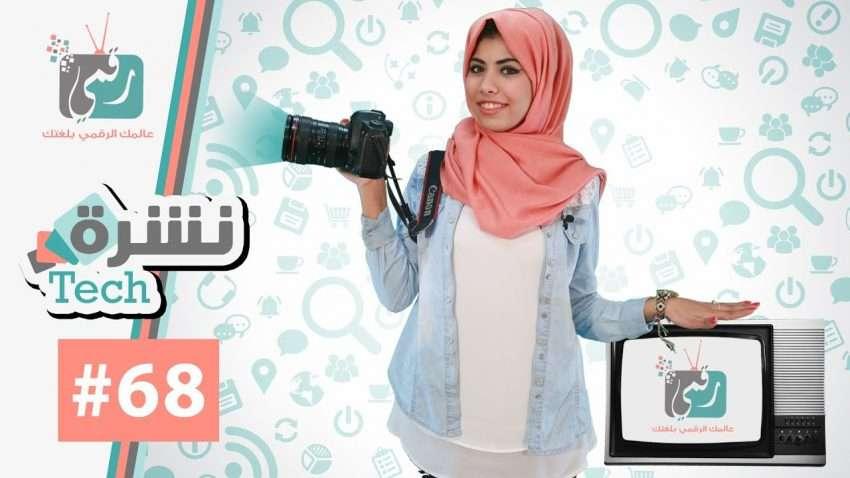 نشرة تك : الكاميرا Canon 1D X Mark II | تاريخ التلفاز في الوطن العربي