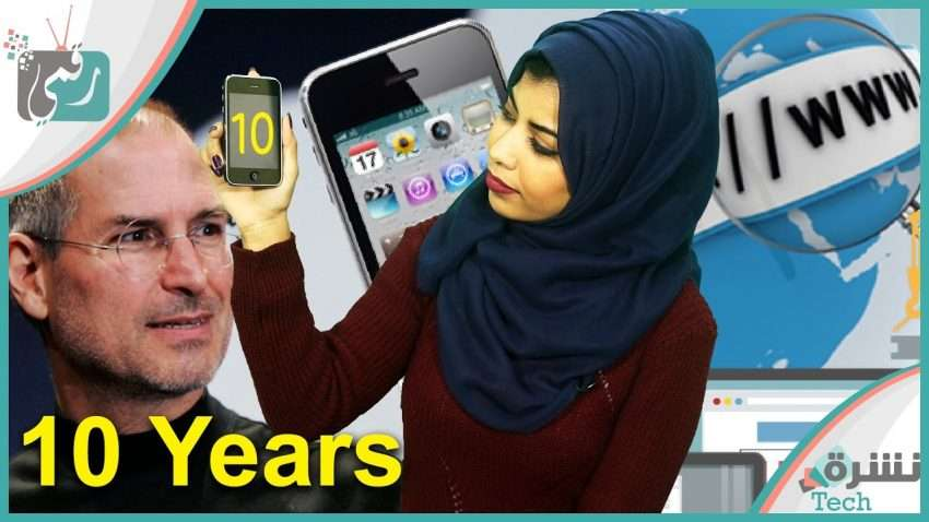 نشرة تك : أول iPhone من آبل | أسرع دولة عربية في الانترنت | هاتف قابل للطي
