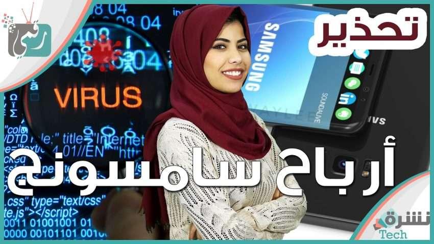 صورة نشرة تك : تسريب صور ومواصفات Galaxy S8 | فايروس شمعون يهاجم السعودية