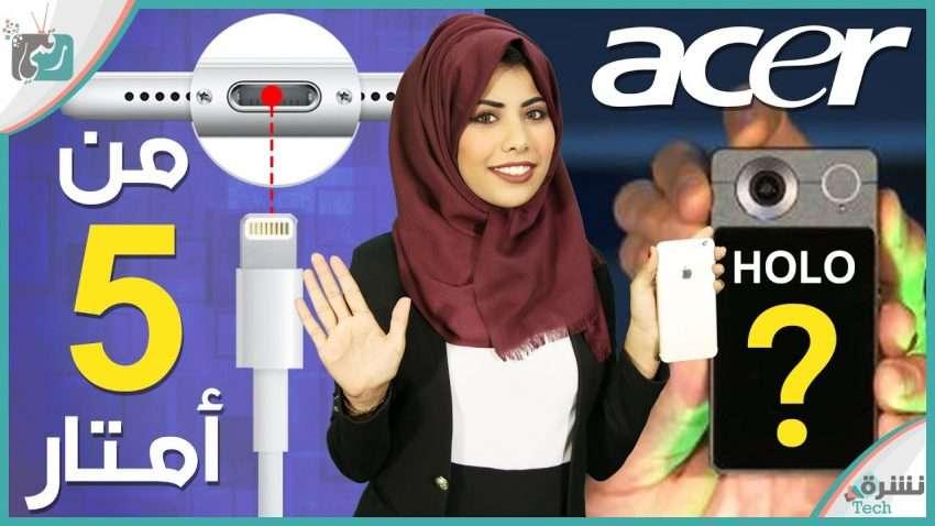 نشرة تك : شحن لاسلكي من 5 أمتار | OnePlus 5 | أجهزة Acer الجديدة
