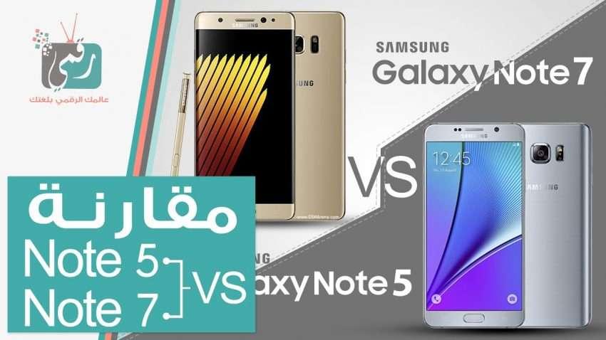 صورة مراجعة سريعة : مقارنة جالكسي نوت 7 مع نوت 5 | Galaxy Note 7 vs Note 5