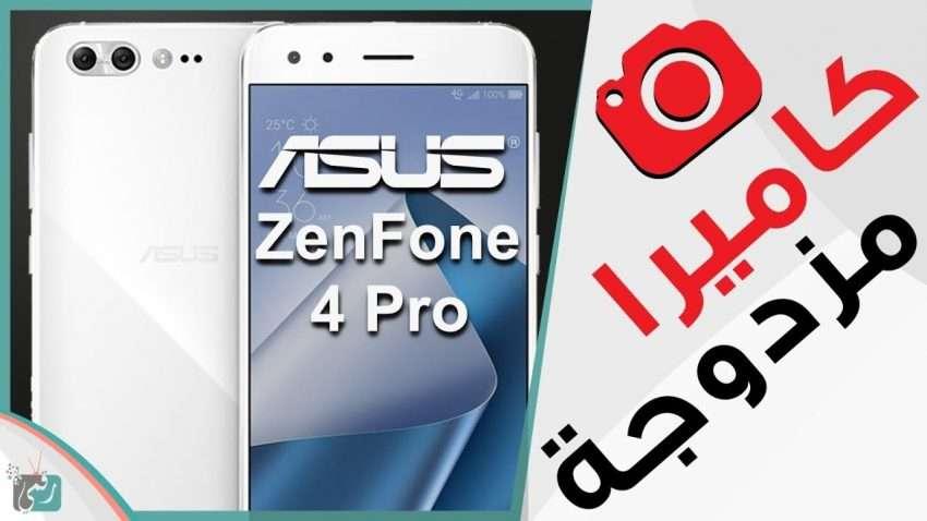 مراجعة سريعة : اسوس زين فون 4 برو Asus ZenFone 4 Pro | اقوى هواتف الشركة لهذا العام