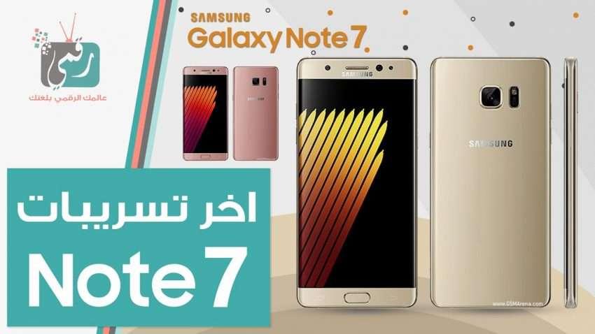 صورة مراجعة سريعة : جالكسي نوت 7 آخر تسريبات قبل موعد الإعلان Galaxy Note 7