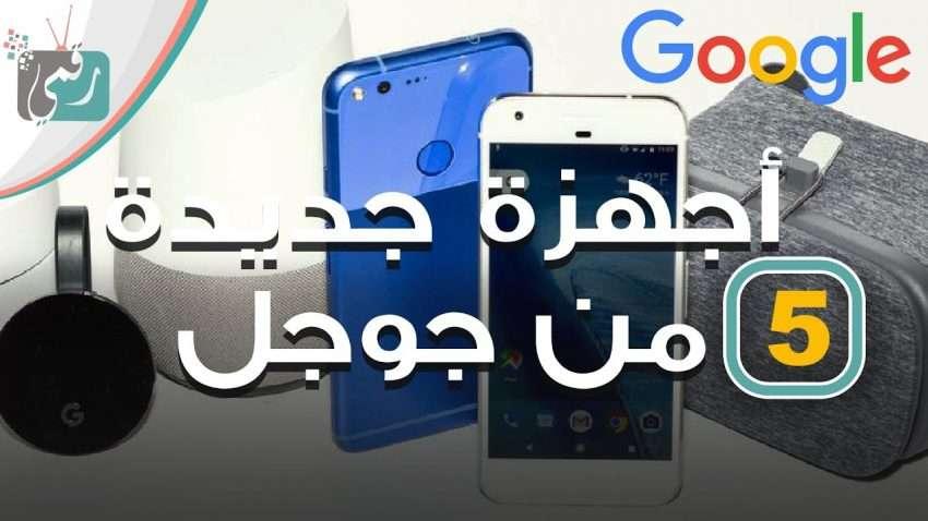 مراجعة سريعة : جوجل Google WiFi , Google Home , Daydream View , هاتف Pixel | خمس أجهزة جديدة