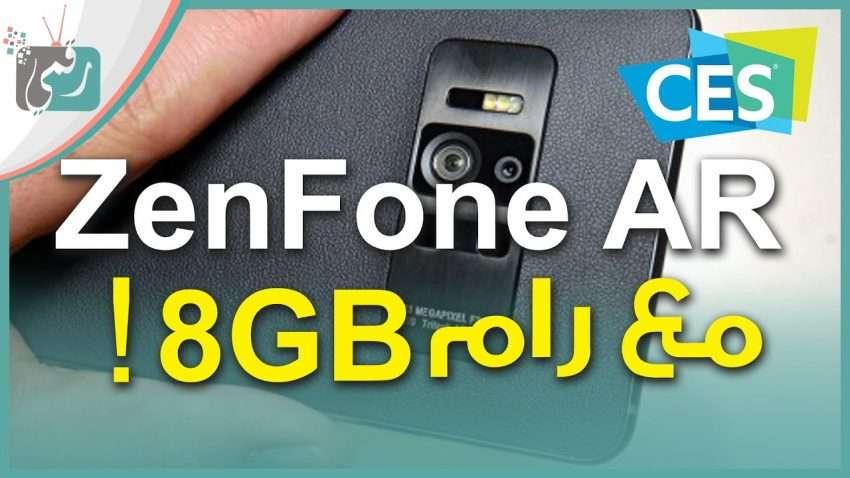مراجعة سريعة : اسوس زين فون Asus ZenFone AR اول هاتف مع رام 8 جيجابايت