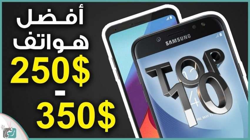 أفضل 10 : افضل هواتف 2017 بسعر متوسط 250 إلى 350 دولار   ما اختيارك ؟