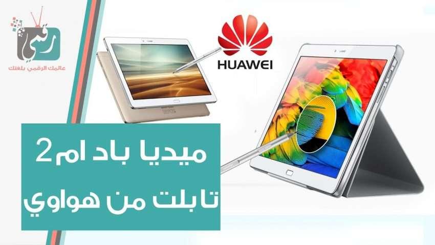 صورة مراجعة سريعة : تابلت هواوي ميديا باد Huawei MediaPad M2 | مراجعة سريعة