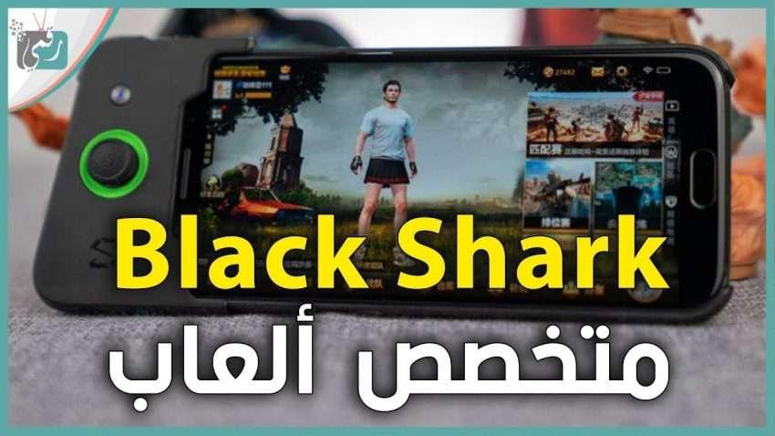 صورة مراجعة سريعة : شاومي بلاك شارك Xiaomi Black Shark | أنت جيمر؟ هذا الهاتف لك