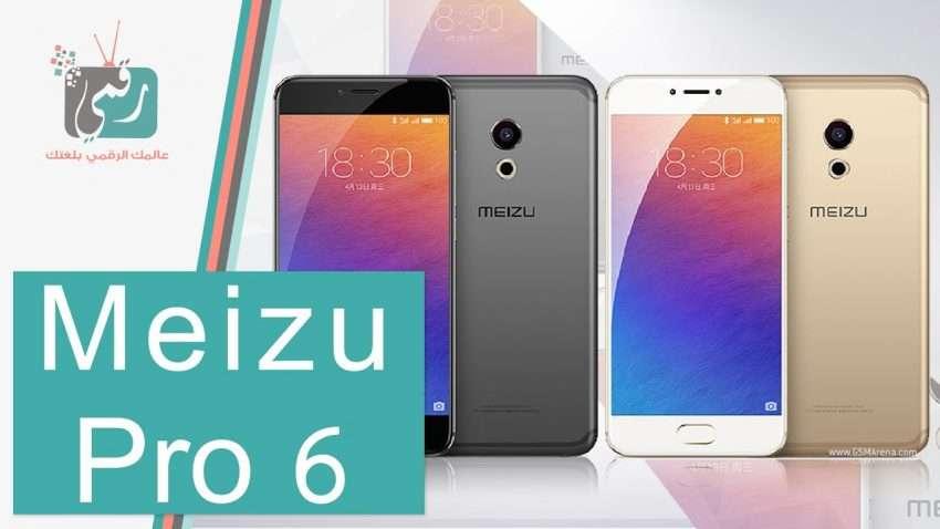 صورة مراجعة سريعة : ميزو برو 6 – Meizu Pro 6 | هاتف من شركة تتحدى الايفون