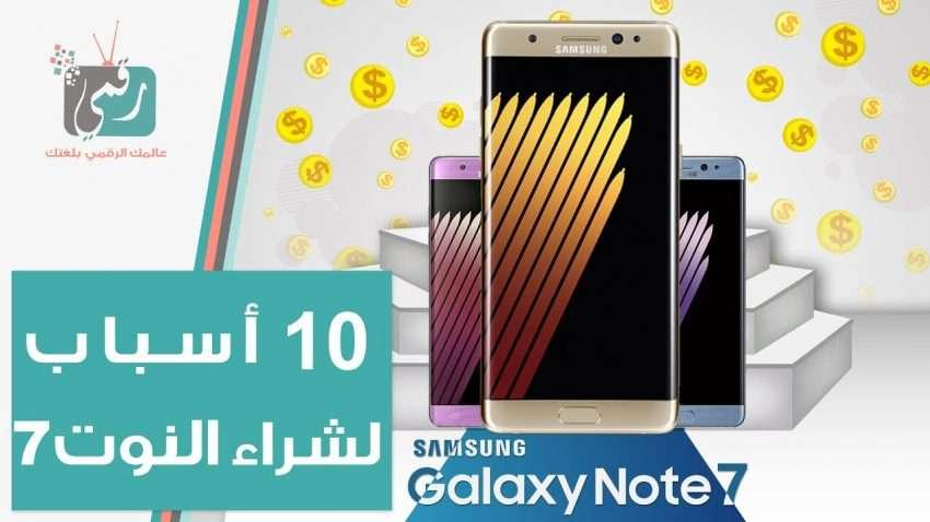 صورة مراجعة سريعة : 10 اسباب لشراء جالكسي نوت 7 | Galaxy Note 7