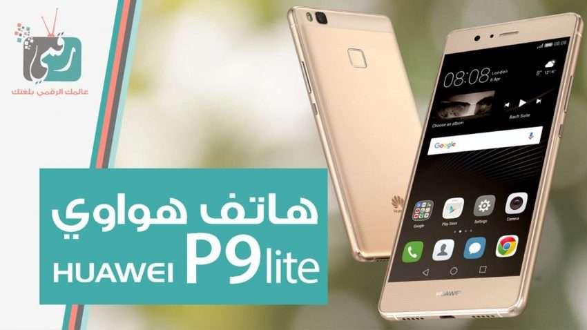صورة مراجعة سريعة : هواوي بي 9 لايت Huawei P9 Lite هاتف قوي بسعر اقتصادي