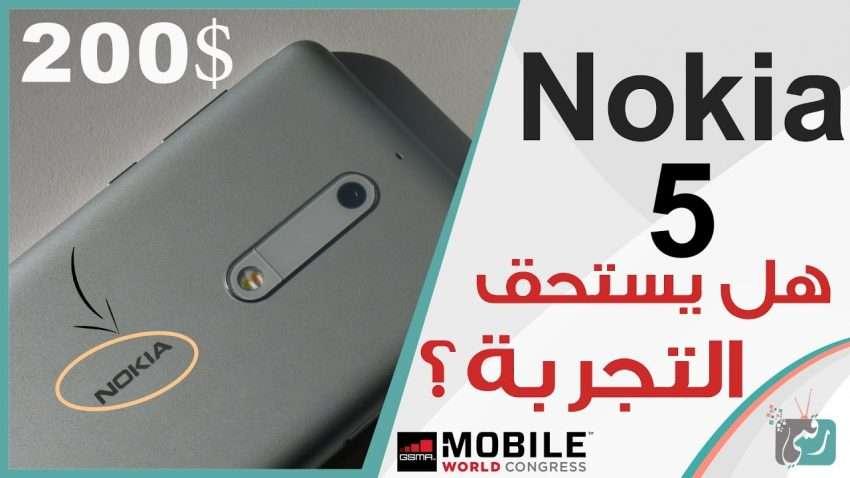 صورة مراجعة سريعة : معاينة نوكيا 5 مواصفات متوسطة وسعر جيد Nokia 5