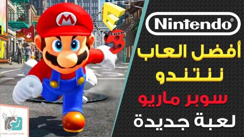 صورة افضل العاب نينتندو Nintendo لعام 2017 – 2018 سوبر ماريو الجديدة