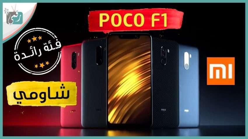 صورة مراجعة سريعة : شاومي بوكو فون Xiaomi Pocophone F1   هاتف رائد بسعر لا يصدق   مراجعة سريعة