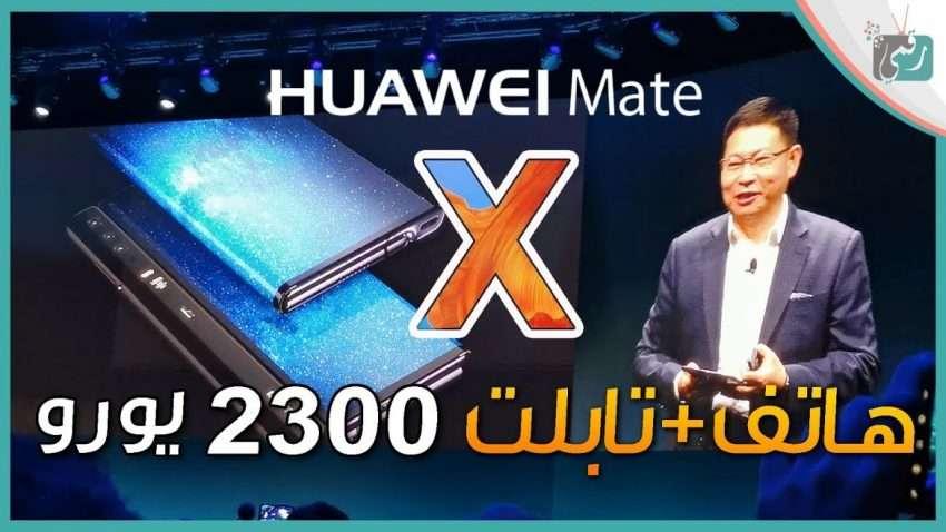 صورة مراجعة سريعة : هواوي ميت اكس Huawei Mate X القابل للطي لمنافسة جالكسي فولد | المستقبل وصل!