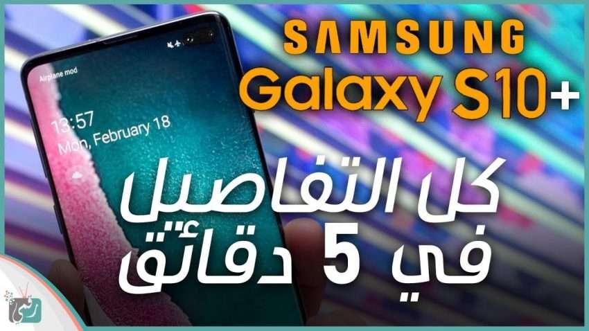 صورة مراجعة سريعة : جالكسي اس 10 بلس Galaxy S10 Plus | كل شيء عن الهاتف في 5 دقائق