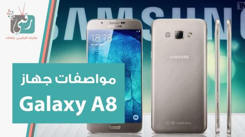 صورة مراجعة سريعة : جالكسي اي Galaxy A8 | مراجعة سريعة