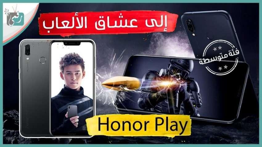 مراجعة سريعة : هونر بلاي Honor Play   معاينة الهاتف المخصص لعشاق الألعاب ????