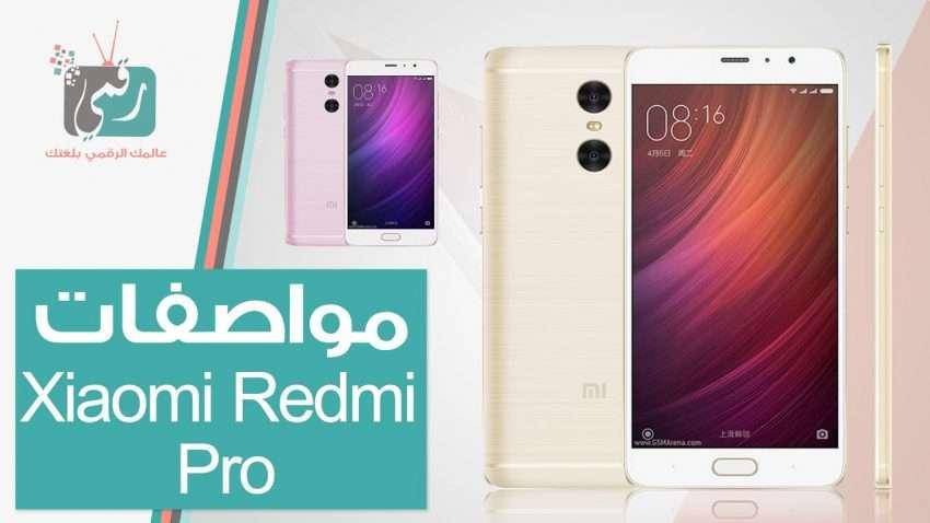 مراجعة سريعة : هاتف شاومي Xiaomi Redmi Pro | بمواصفات قوية وسعر منافس