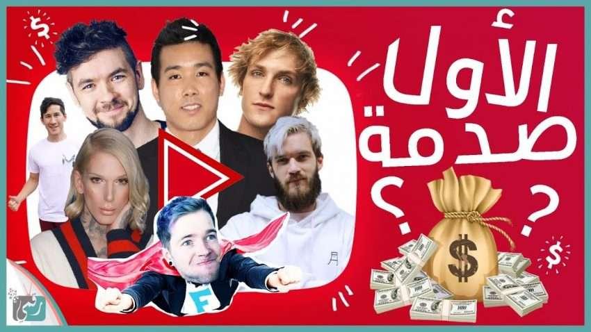 صورة أفضل 10 : اغنى 10 قنوات يوتيوب 2018 | طفل صغير يربح 22 مليون دولار
