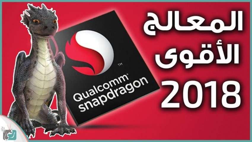 مراجعة سريعة : معالج سناب دراجون Snapdragon 845 رسميا | أداء أقوى وذكاء اصطناعي