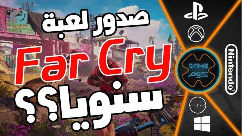 صورة لعبة فار كراي 6 Far Cry New Dawn المنتظرة بقوة | افضل العاب 2019 لشهر فبراير