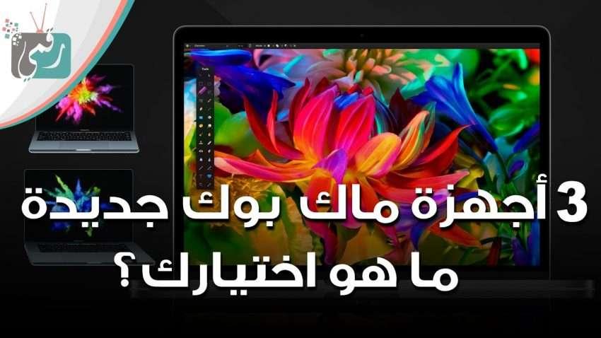 مراجعة سريعة : معاينة ماك بوك برو 2016 MacBook Pro بشريط شاشة يعمل باللمس