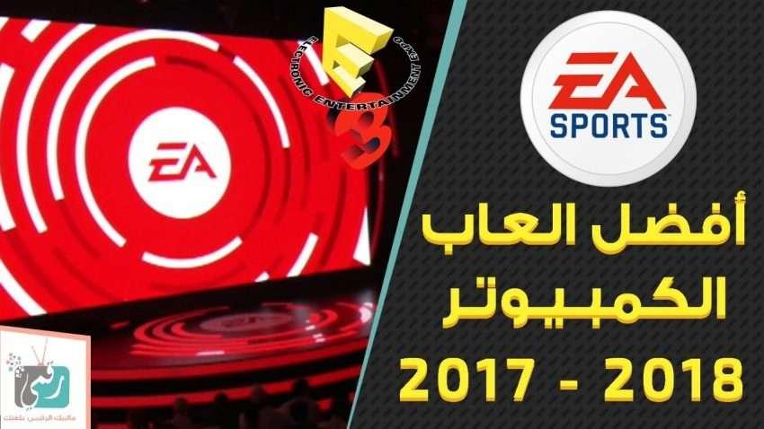 افضل العاب كمبيوتر 2017 - 2018 | مؤتمر EA العاب منتظرة بقوة