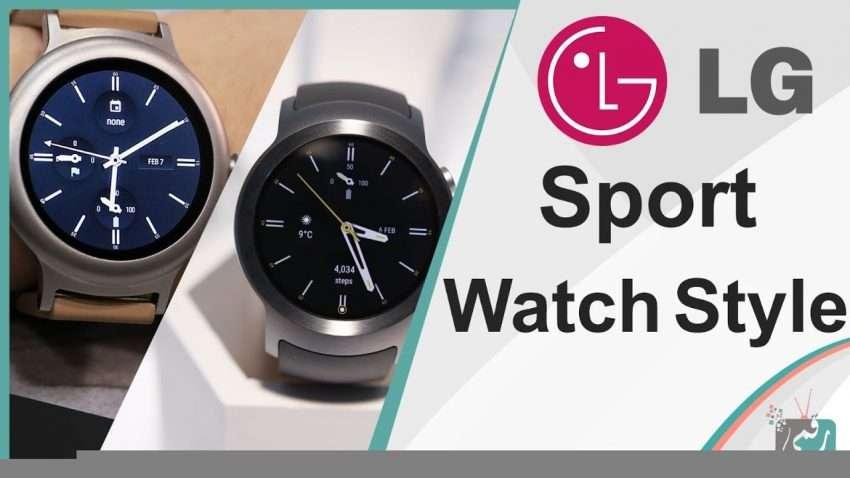 صورة مراجعة سريعة : ساعة ال جي LG Watch Sport و LG Watch Style استعراض سريع