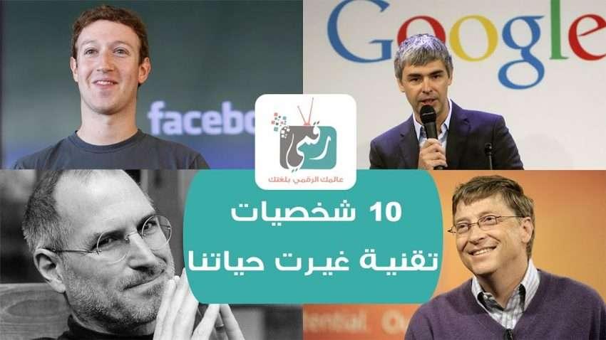 صورة أفضل 10 : اكثر شخصيات مؤثرة في العالم وغيرت حياتنا للأفضل