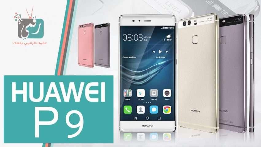 صورة مراجعة سريعة : هواوي بي 9 رسميا | Huawei P9 مواصفات ومميزات الهاتف