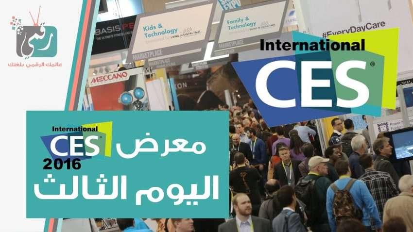 معرض CES 2016 تغطية اليوم الثالث | تقرير رقمي