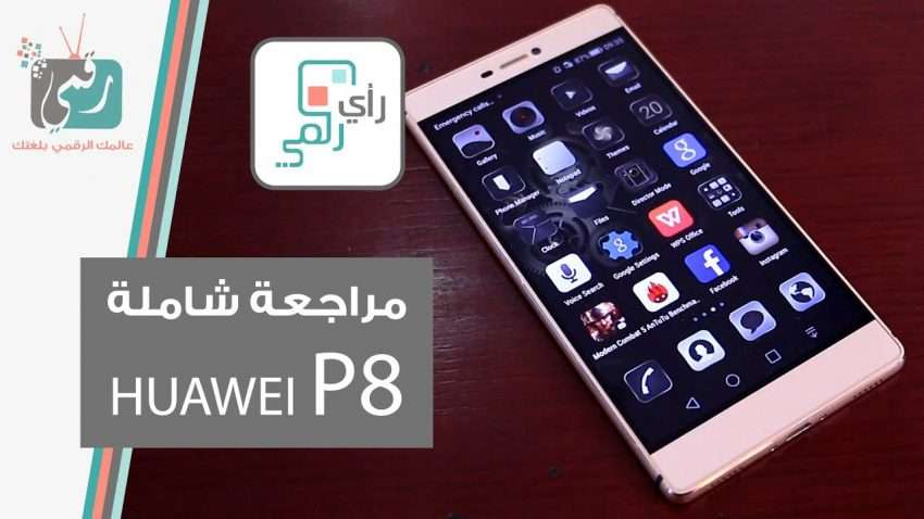 رأي رقمي : هواوي أسيند بي 8 | Huawei P8 مراجعة شاملة | رأي رقمي #17