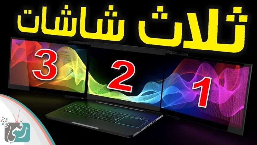 مراجعة سريعة : لابتوب ريزر بثلاث شاشات Razer Project Valerie | وحادثة سرقة غريبة