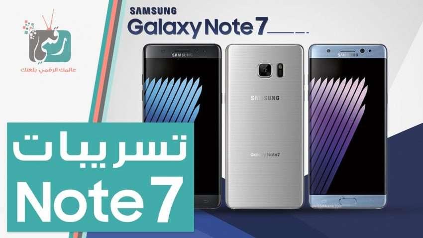 صورة مراجعة سريعة : جالكسي نوت 7 تسريبات وتوقعات الجهاز Galaxy Note 7
