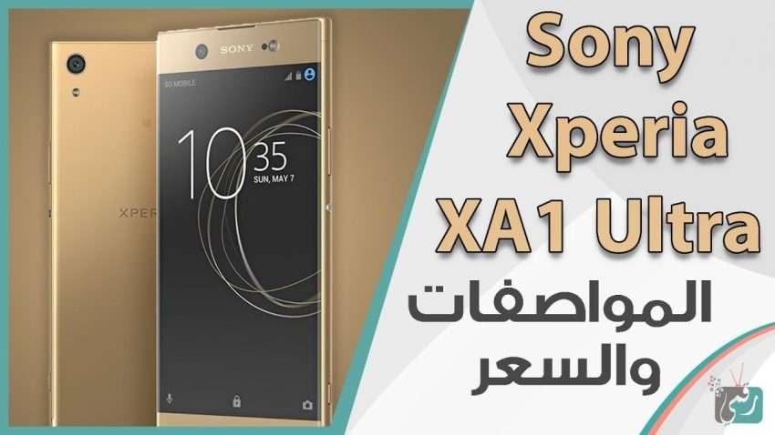 صورة مراجعة سريعة : سوني اكسبيريا Sony Xperia XA1 Ultra مواصفات جيدة وسعر متوسط
