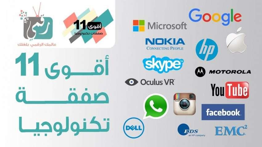 أفضل 10 : اكبر صفقات تقنية في العالم | #أفضل_10
