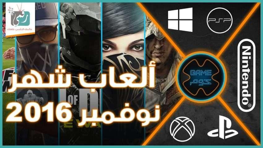 العاب شهر نوفمبر 2016 | لعبة Call of Duty: Infinite Warfare