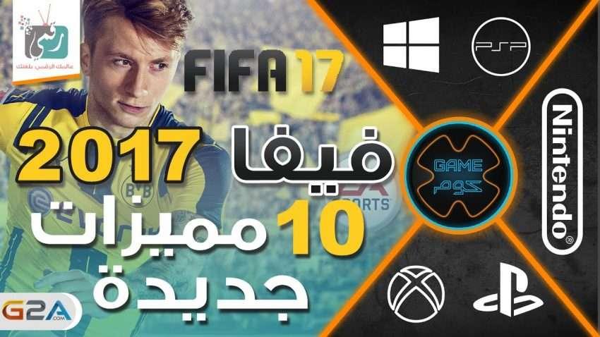 10 أسباب لشراء فيفا 17 FIFA + اربح 5 نسخ من اللعبة