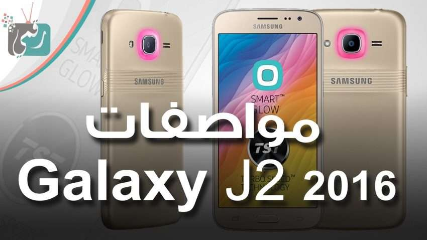 مراجعة سريعة : جالكسي جي 2 2016 Galaxy J2 | معاينة في ثلاث دقائق