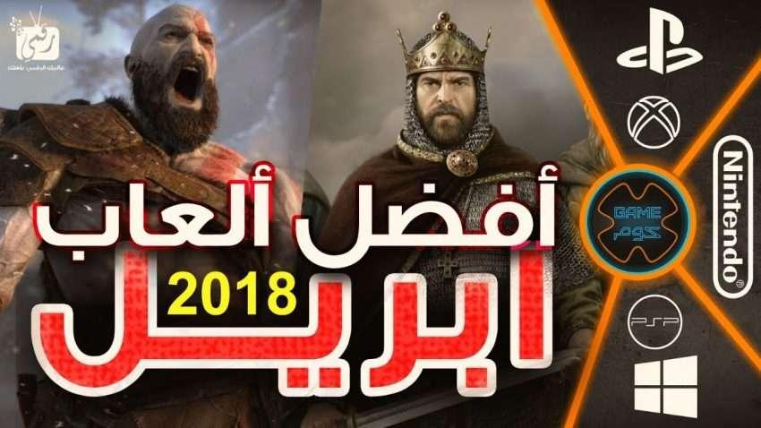 صورة افضل العاب 2018 لشهر ابريل | أخيرا لعبة God of War