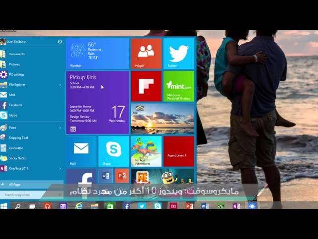 صورة مراجعة سريعة : ويندوز 10 Windows ما الجديد في نظام مايكروسوفت