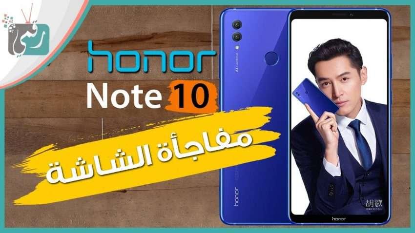 مراجعة سريعة : هونر نوت 10 - Honor Note 10 | العملاق وصل بالسعر المنافس