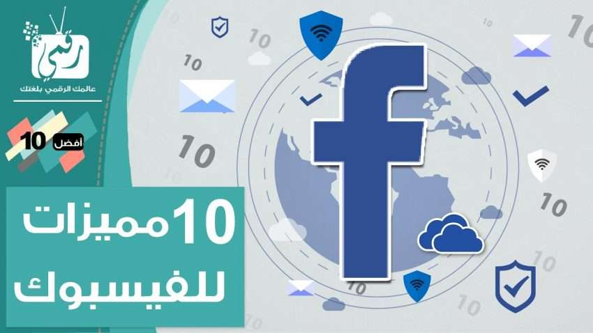 أفضل 10 : مميزات فيسبوك الجديدة | #افضل_10