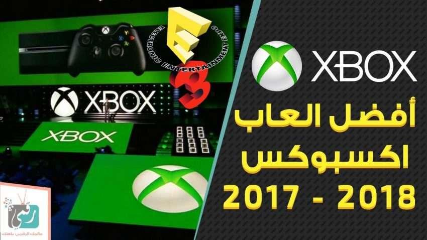 صورة افضل العاب اكس بوكس ون Xbox One لعام 2017 – 2018