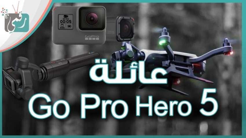 مراجعة سريعة : معاينة كاميرا جو برو هيرو 5 وطائرة كارما وكاميرا سيشن | GoPro Hero 5 & Karma Preview