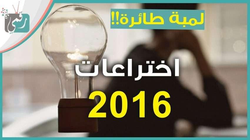 أفضل 10 : افضل 10 اختراعات في 2016 | لمبة طائرة وبنكرياس صناعي!!
