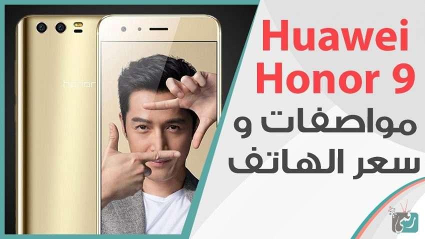 صورة مراجعة سريعة : هواوي هونر 9 Huawei Honor رسميا | مواصفات وسعر الهاتف